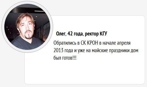 Благодарность о работе ООО СК КРОН